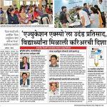 04-06-2018 Divya Marathi (City ) Page No -06