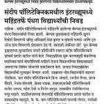 04-12-2019 Sakal Page No- 03