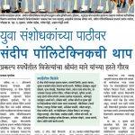 06-03-18 Sakal (Nashik Today) Page No-06