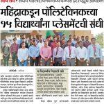 06-12-2019 Divya Marathi (city) Page No- 05