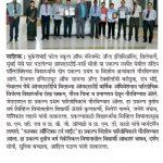 13-12-2017 Maha.Times (Plus) Page No-04