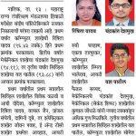 14-01-19 Sakal Page No-03