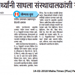 14-02-2018 Maha.Times (Plus) Page No-2