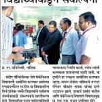 14-03-2018 Maha.Times (Plus) Page No-02