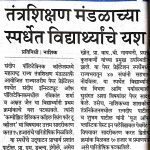 14-09-2018 Divya Marathi (City ) Page no - 02